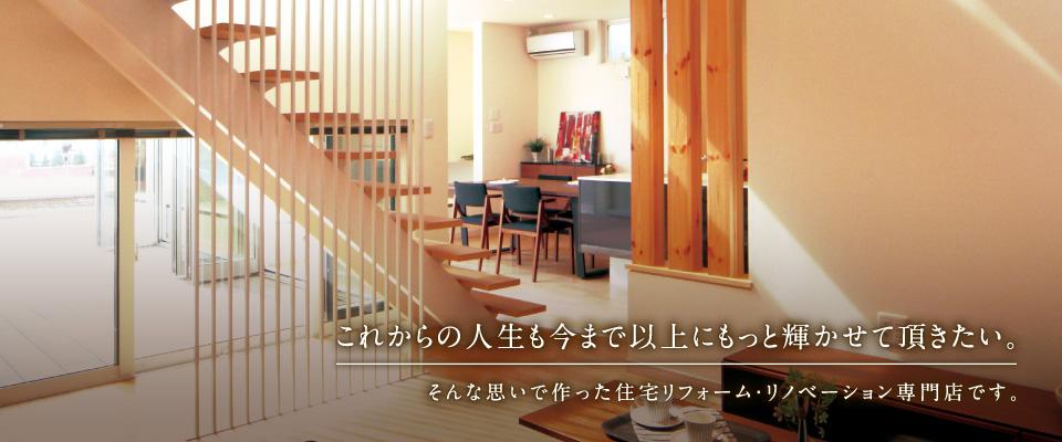 これからの人生も今まで以上にもっと輝かせて頂きたい。そんな思いで作った住宅リフォーム・リノベーション専門店です。